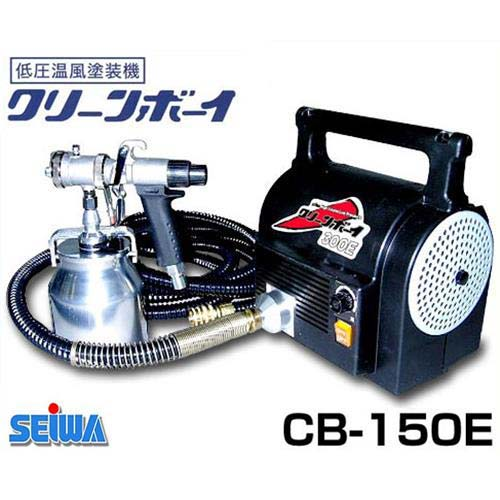 精和産業 低圧温風 塗装機 『クリーンボーイ』 CB-150E