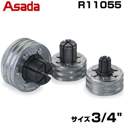 アサダ エキスパンダヘッド R11055 (サイズ3/4インチ)