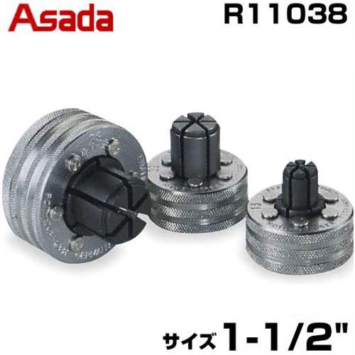 アサダ エキスパンダヘッド R11038 (サイズ1-1/2インチ)