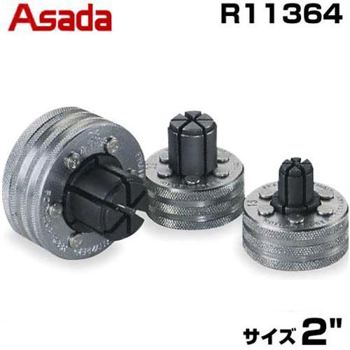 人気ブランドの アサダ (サイズ2インチ):ミナト電機工業 R11364 エキスパンダヘッド-DIY・工具