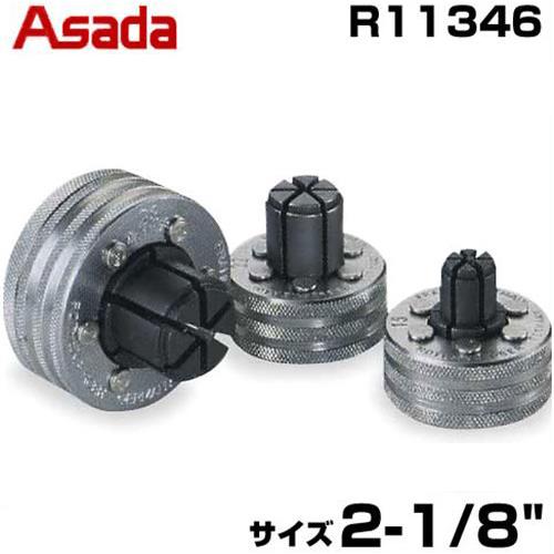 アサダ エキスパンダヘッド R11346 (サイズ2-1/8)