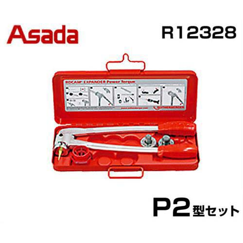 【直送品】【代引不可】[r20][s9-920] アサダ エキスパンダパワートルク P2セット R12328 (給湯・給水配管用)