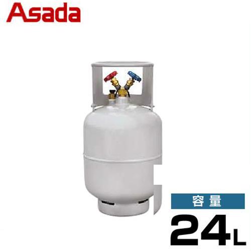 アサダ フロン回収ボンベ TF057 (フロートセンサー付/容量24L/無記名)