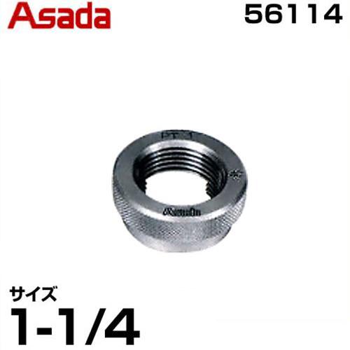アサダ パイプねじケージ 56114 (サイズ1-1/4インチ)