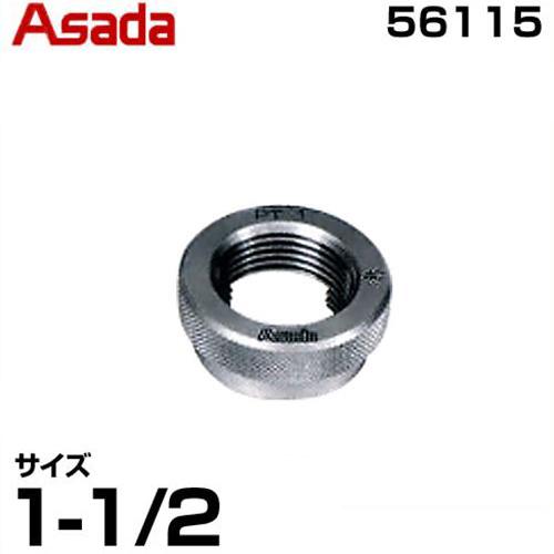 アサダ パイプねじケージ 56115 (サイズ1-1/2インチ)