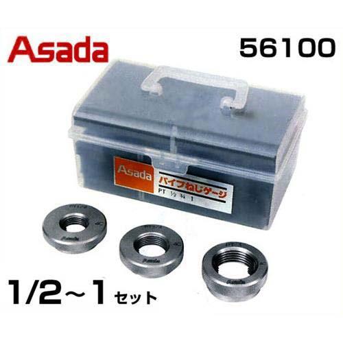 アサダ パイプねじケージセット 56100 (サイズ1/2~1インチ)