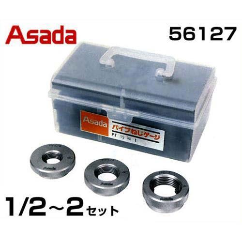 アサダ パイプねじケージセット 56127 (サイズ1/2~2インチ)