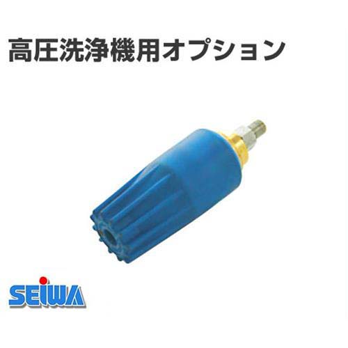 精和産業 高圧洗浄機 専用 スーパーターボノズル