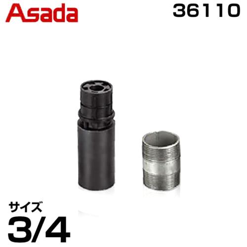 アサダ ニップルマックス 36110 (3/4インチ)