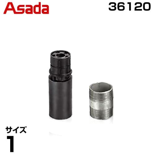 アサダ ニップルマックス 36120 (1インチ)