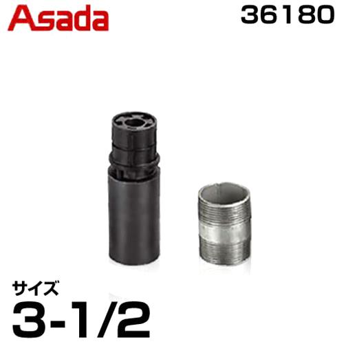 アサダ ニップルマックス 36180 (3-1/2インチ)