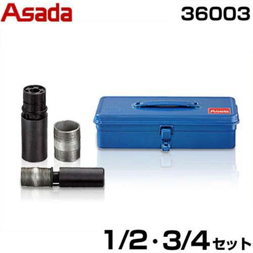 アサダ ニップルマックスセット 36003 (1/2・3/4インチ)