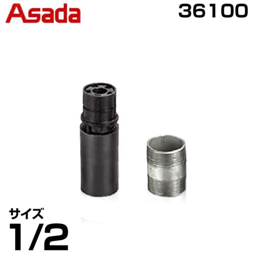 アサダ ニップルマックス 36100 (1/2インチ)
