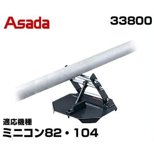 アサダ ネジ切り旋盤 ミニコン82・104用オプション 『パイプ受台』 33800