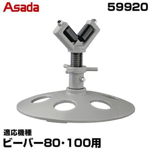アサダ ネジ切り旋盤 ビーバー80・100用オプション 『パイプ受台』 59920