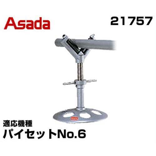 アサダ ネジ切り旋盤 パイセットNo.6用オプション 『パイプ受台』 21757