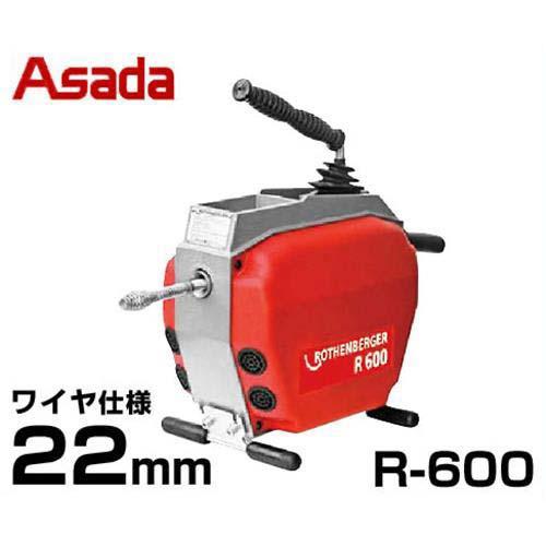 アサダ 排水管清掃機 『電動式ドレンクリーナR-600』 R72865 (付属ワイヤ:4.5m×Φ22×5本付き)