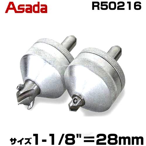 アサダ TドリルT-D35/T-D60用オプション カラーリングヘッド R50216 (サイズ1-1/8インチ=28mm)