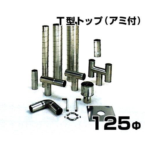 ステンレス製スパイラル排気筒 T型トップ アミ付 125Φ