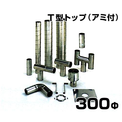 ステンレス製スパイラル排気筒 T型トップ アミ付 300Φ