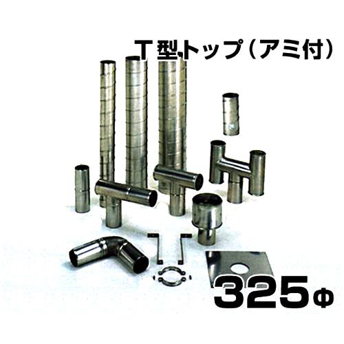ステンレス製スパイラル排気筒 T型トップ アミ付 325Φ