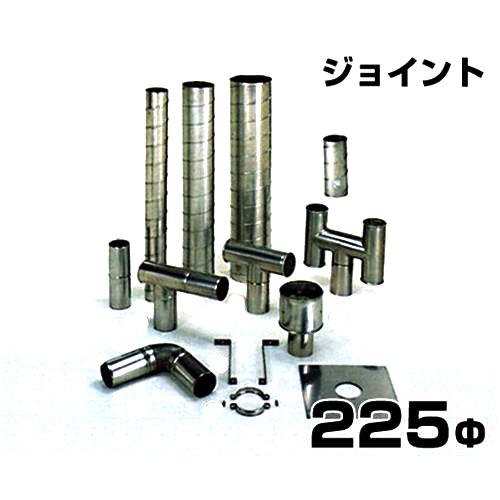 ステンレス製スパイラル排気筒 ジョイント 225Φ