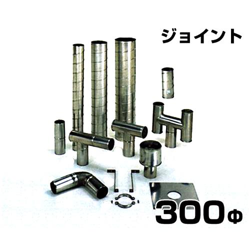 ステンレス製スパイラル排気筒 ジョイント 300Φ