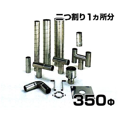 ステンレス製スパイラル排気筒 二つ割り 1ヶ所分 350Φ