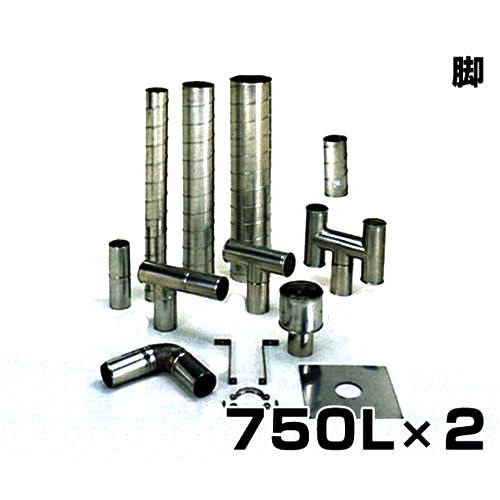 ステンレス製スパイラル排気筒 脚 750L×2