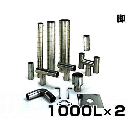 ステンレス製スパイラル排気筒 脚 1000L×2