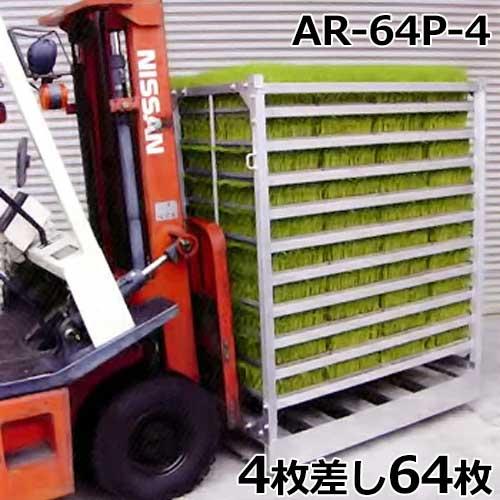 昭和ブリッジ オールアルミ製パレット付き苗箱収納棚 AR-64P-4 (4枚差し/64枚) 【返品不可】