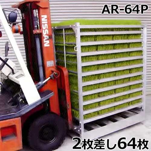 昭和ブリッジ オールアルミ製パレット付き苗箱収納棚 AR-64P (2枚差し/64枚) 【返品不可】