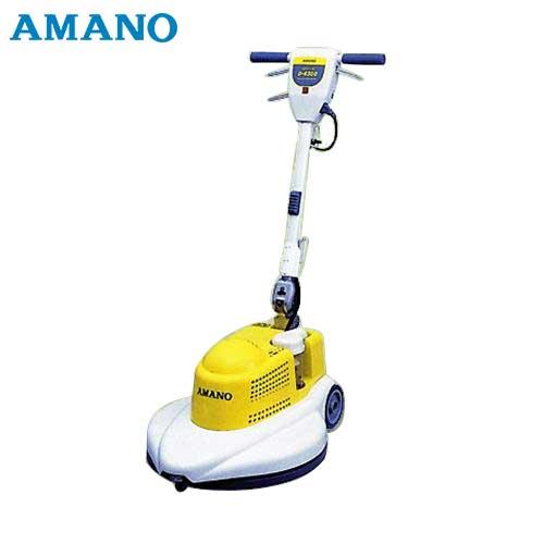 AMANO 電子高速バフィングマシン クリーンスター D-430e