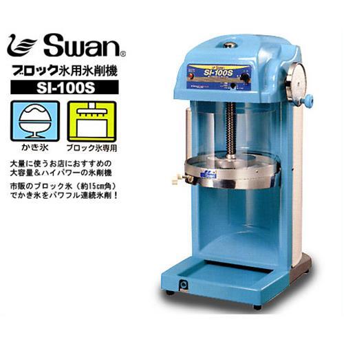 [最大1000円OFFクーポン] スワン 電動かき氷機 ブロックアイスシェーバー SI-100S (ブロック氷専用/氷旗付) [かき氷器]