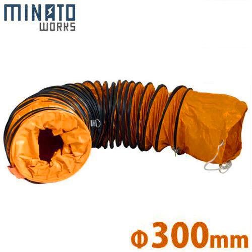 ミナト 送排風機用ダクトホース Φ300×5m MDH-301-5M [排風機 送風機 フレキシブルダクト エアーダクト エアダクト]