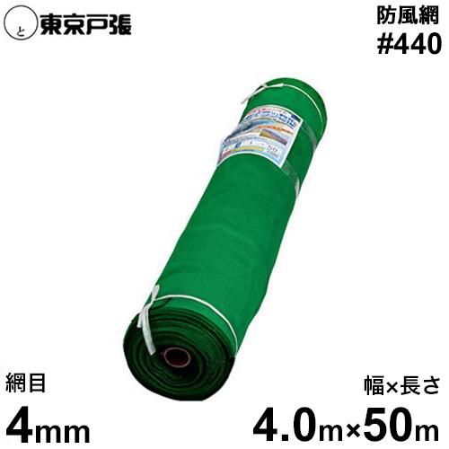 防風網/防風ネット スカイラッセル #440 緑 網目4mm/幅4.0m×長さ50m [防風ネット]