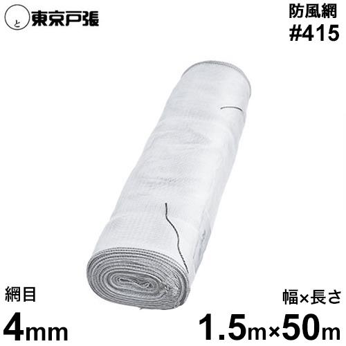 防風網/防風ネット スカイラッセル #415 白 網目4mm/幅1.5m×長さ50m [防風ネット]