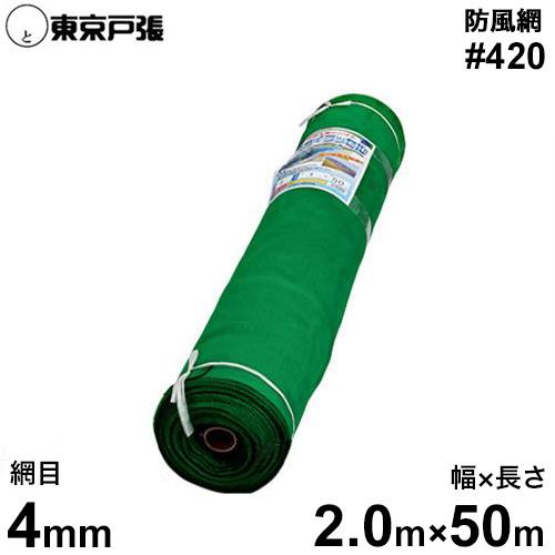 [最大1000円OFFクーポン] 防風網/防風ネット スカイラッセル #420 緑 網目4mm/幅2.0m×長さ50m [防風ネット]