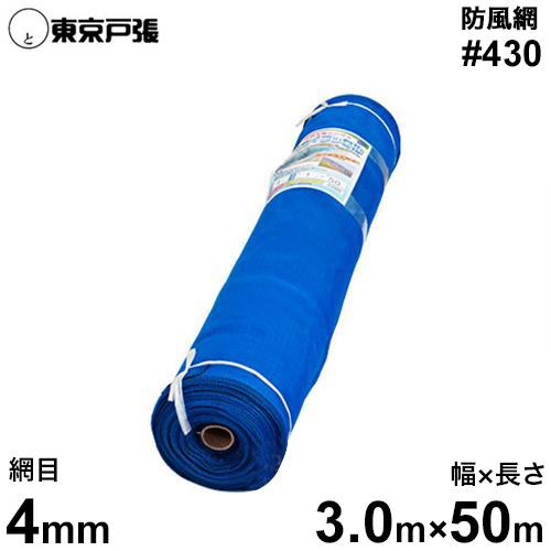 防風網/防風ネット スカイラッセル #430 青 網目4mm/幅3.0m×長さ50m [防風ネット]