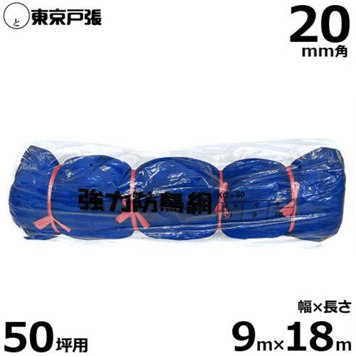 [最大1000円OFFクーポン] 防鳥網 防鳥ネット 強力タイプ スカイラッセル KG50 20mm角/幅9.0m×長さ18.0m (約50坪用/青色)