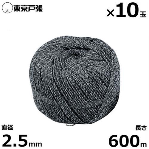 農事用ロープ ビニコンロープ T25 2kg玉×10玉セット (直径2.5mm/長さ約600m)