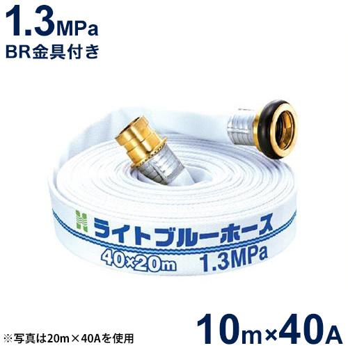 報商 散水用ホース ライトブルーホース1.3MPa 40A×10m (町野式金具付)