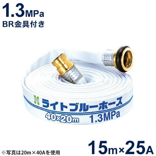 報商 散水用ホース ライトブルーホース1.3MPa 25A×15m (町野式金具付)