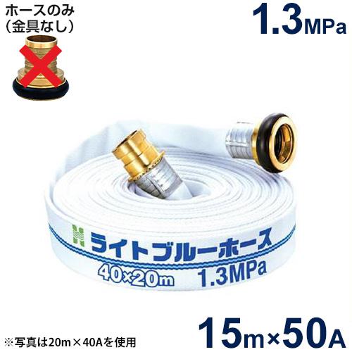 報商 散水用ホース ライトブルーホース1.3MPa 50A×15m (ホースのみ)