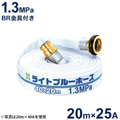 報商 散水用ホース ライトブルーホース1.3MPa 25A×20m (町野式金具付)