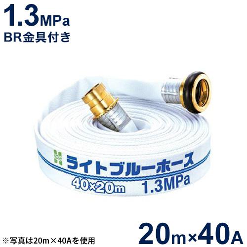 報商 散水用ホース ライトブルーホース1.3MPa 40A×20m (町野式金具付)