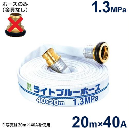 報商 散水用ホース ライトブルーホース1.3MPa 40A×20m (ホースのみ)