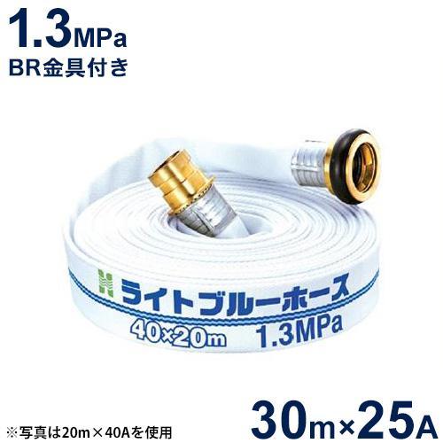 報商 散水用ホース ライトブルーホース1.3MPa 25A×30m (町野式金具付)
