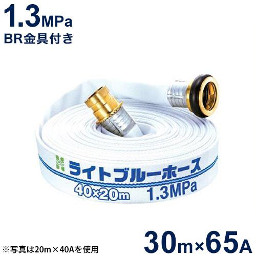報商 散水用ホース ライトブルーホース1.3MPa 65A×30m (町野式金具付)