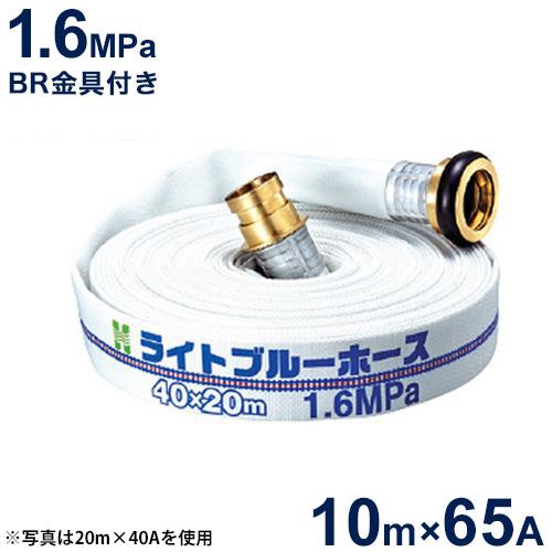 報商 散水用ホース ライトブルーホース1.6MPa 65A×10m (町野式金具付)
